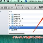 OS X Mavericks で新規ファインダーを開く方法