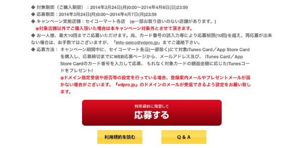 Seiko2014 03 26 79