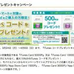 セイコーマートで最大15%のiTunesコードプレゼントキャンペーンが始まりましたよ