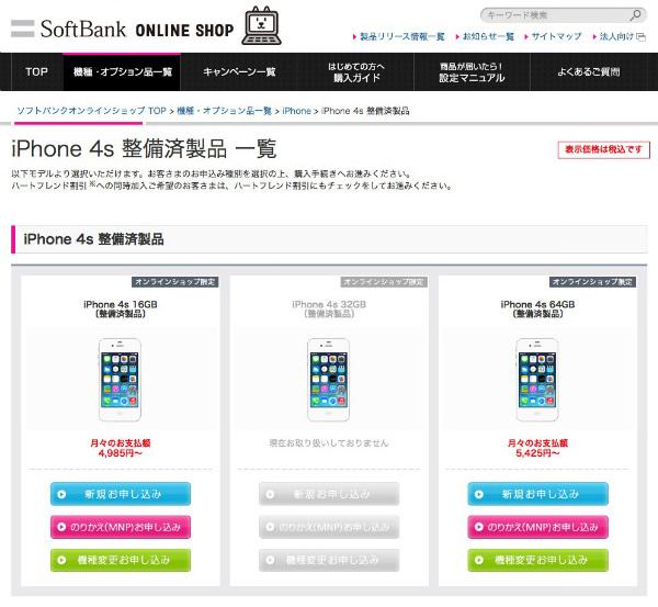 Softbank seibi01