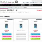 ソフトバンクオンラインショップでiPhone4sが買えるんですね