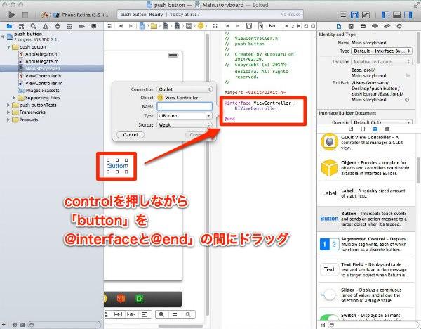 Xcode button 0329 009
