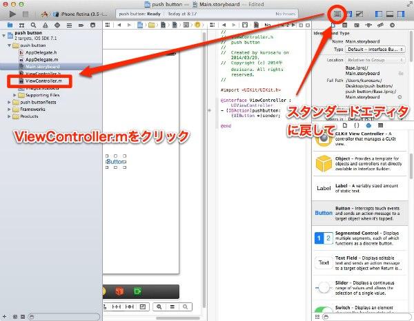 Xcode button 0329 013