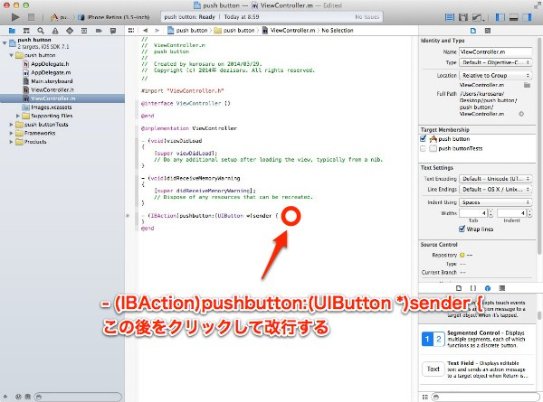 Xcode button 0329 013b