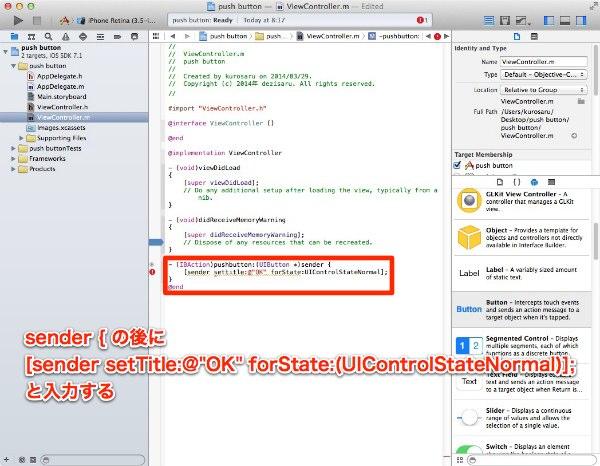 Xcode button 0329 014