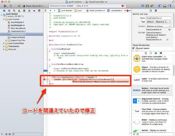 Xcode button 0329 015