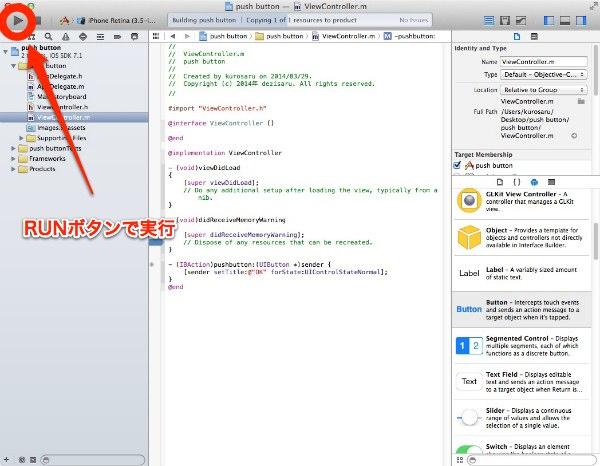 Xcode button 0329 016