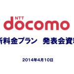 前日の否定発表は何だったのか?NTTドコモが新料金プラン発表。
