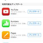 iOS版Numbers、Pages、Keynoteがそれぞれバージョン2.2へアップデート