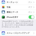 [iOS7の脆弱性]パスワード無しでiPhoneを探す機能をオフにできてしまう脆弱性が発見される