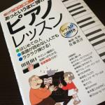 ピアノの楽譜を無料で見られるサイト「カントリーアン」