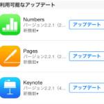 iOS版iWorksがまたまたアップデート!それぞれ2.2.1へバージョンアップしました