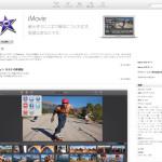 旧OS Xユーザー限定?¥1,500だと思っていたiMovieが無料でダウンロードできちゃった。