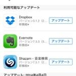 iPhoneやiPadなどのiOSアプリをバックアップする方法