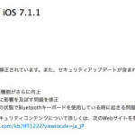 iOSの最新バージョン「iOS 7.1.1」がリリース