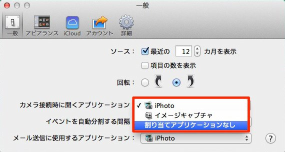 Iphoto off 004