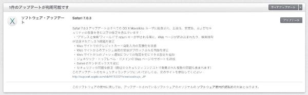 Mac safari703 002