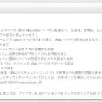 Mavericks版のSafariが7.0.3にバージョンアップしました