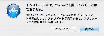 Mac safari703 003