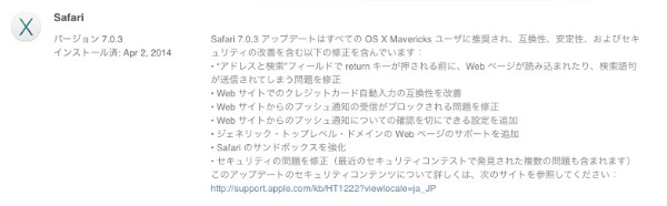 Mac safari703 005
