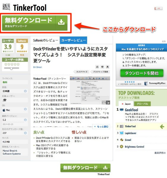 Tinkertool 002 1
