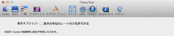 Tinkertool 020