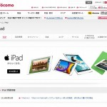 ドコモ版 iPad がようやく登場!販売は6月10日から開始!
