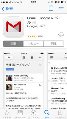 Gmail app 001