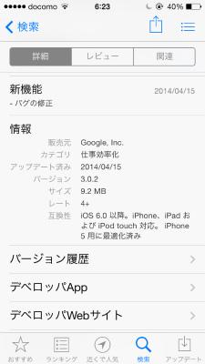 Gmail app 002