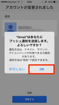 Gmail app 005