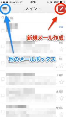 Gmail app 012