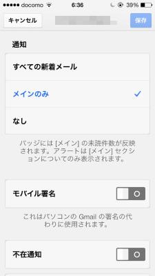 Gmail app 016