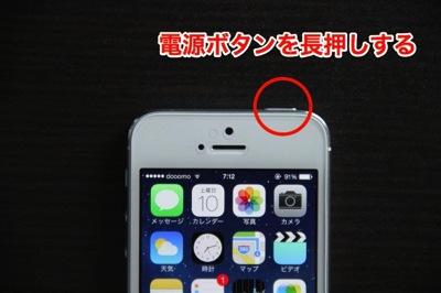 Iphone reboot 002