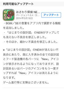 Neo104 010