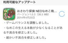 Neo v103 002