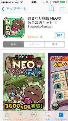 Neo v103 003
