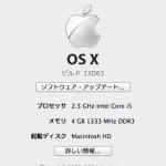 OS X 10.9.3 Mavericks にアップデートしてみました。結構時間がかかりますよ!