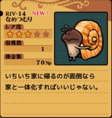 Riv14