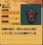 Riv17