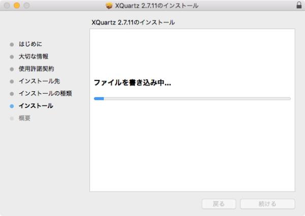 Mac版 Inkscape をインストールする方法 | iMac