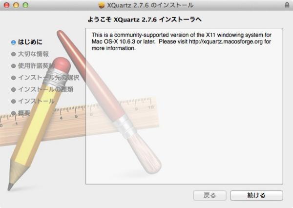 Inkscape osx 010