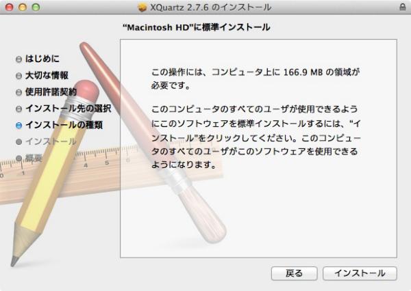Inkscape osx 014