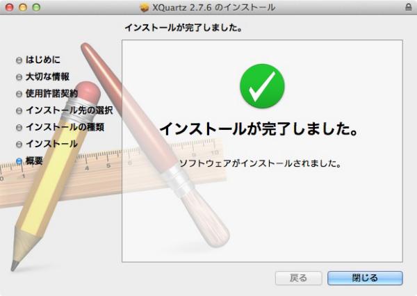 Inkscape osx 017