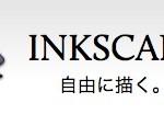 Mac版 Inkscape をインストールする方法