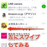 iPhone の左スワイプでの項目削除!意外と多くのアプリで使えるよ!