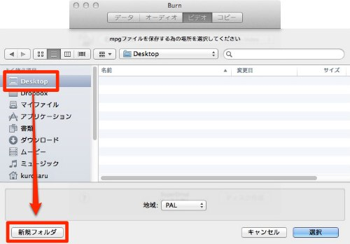 Mac dvdvideo 014