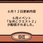 なめこ栽培キット Deluxe 2014年6月新イベント「なめこクエスト2」の更新方法