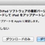 iPad 3 を iOS 7.1.1 にアップデートしてみました