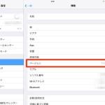 iOS 7.1.1 脱獄ツール「Pangu」でiPad 3 を脱獄してみました