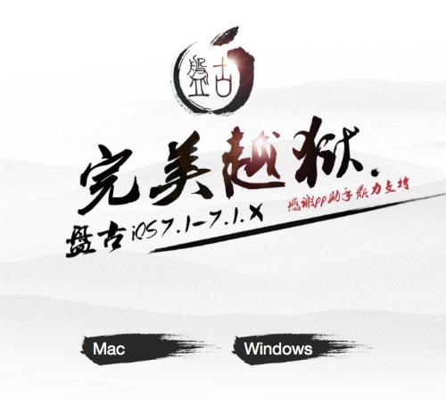 Pangu mac 001